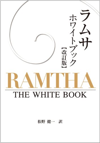 ラムサ ホワイトブック 改訂版