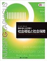 社会福祉と社会保障 第5版 (ナーシング・グラフィカ 健康支援と社会保障 3)
