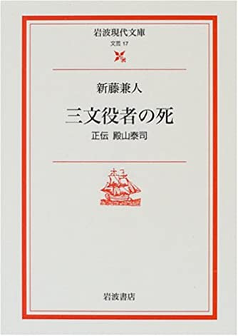 三文役者の死―正伝殿山泰司 (岩波現代文庫)
