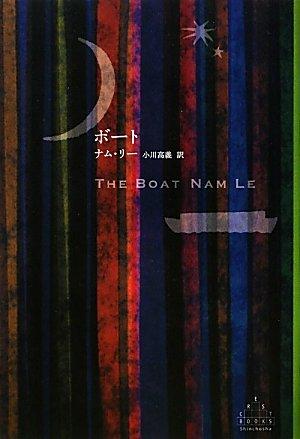 ボート (新潮クレスト・ブックス)