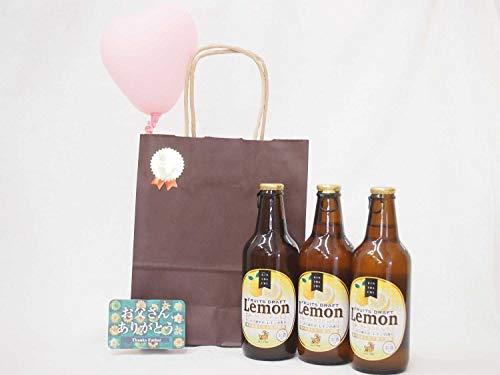 お誕生日 フルーツビール3本セット(金しゃちフルーツドラフトレモン330ml×3本(愛知県))メッセージカード ハート風船