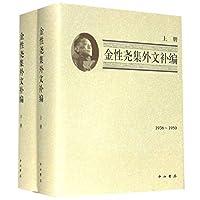 金性尧集外文补编 (1936—1963)*