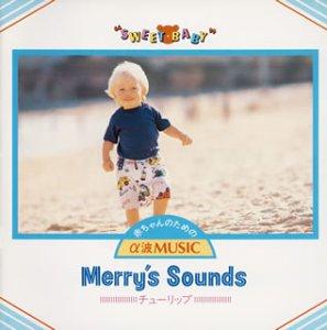 赤ちゃんのためのα波音楽 メリ