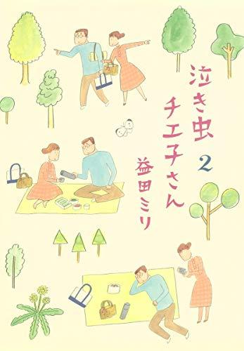 泣き虫チエ子さん 2 (愛蔵版コミックス)