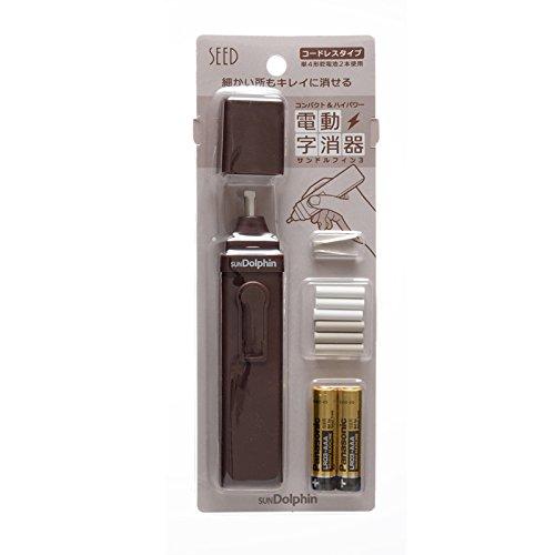 シード 消しゴム 電動字消器 サンドルフィン3 EE-D03 コードレスタイプ