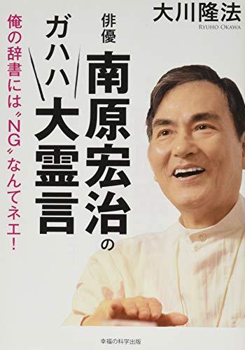 俳優・南原宏治のガハハ大霊言 (OR books)の詳細を見る