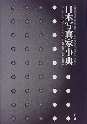 日本写真家事典―東京都写真美術館所蔵作家 (東京都写真美術館叢書)の詳細を見る