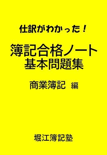 簿記合格ノート基本問題集商業簿記編: 仕訳がわかった!