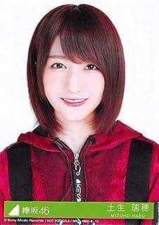 【土生瑞穂】 公式生写真 欅坂46 黒い羊 封入特典 Type-B