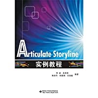 Articulate Storyline tutorial examples(Chinese Edition)