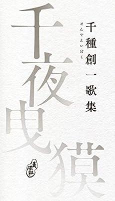 千夜曳獏』|感想・レビュー - 読書メーター