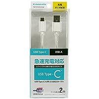多摩電子工業 2m[USB-C ⇔ USB-A]2.0ケーブル 充電・転送 ホワイト TH101CA20W