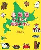 北海道わくわく地図えほん - 北海道新聞社, 道新=, 北海道新聞=, 真, 堀川
