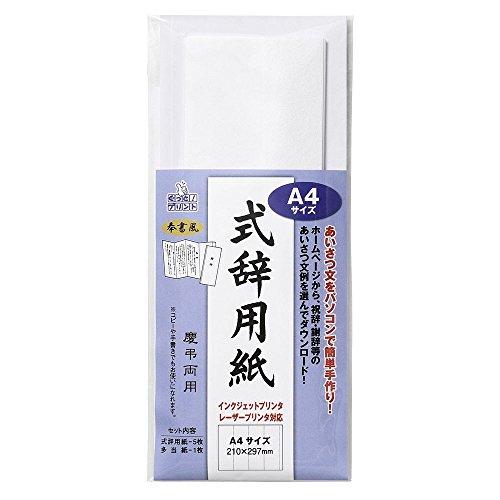 (まとめ買い) マルアイ IJ 式辞用紙 A4サイズ 奉書風 GP-シシA4 【×10】