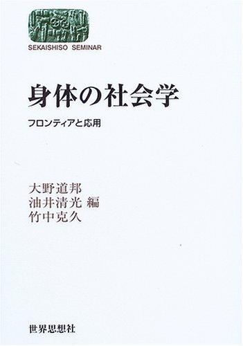 身体の社会学―フロンティアと応用 (SEKAISHISO SEMINAR)