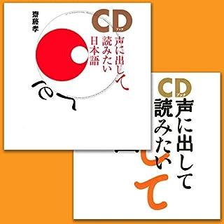 声に出して読みたいCDブックセット                   著者:                                                                                                                                 齋藤 孝                           再生時間: 2 時間  15 分     レビューはまだありません。     総合評価 0.0