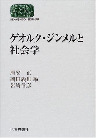 ゲオルク・ジンメルと社会学 (SEKAISHISO SEMINAR)