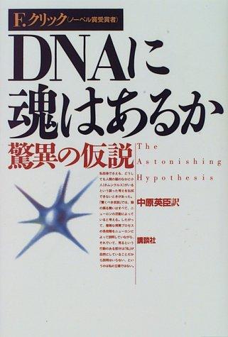 DNAに魂はあるか―驚異の仮説