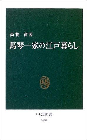 馬琴一家の江戸暮らし (中公新書)