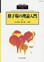 格子場の理論入門 2018年 04 月号 [雑誌]: 数 理 科 学 別冊