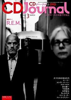 CD Journal (ジャーナル) 2011年 03月号 [雑誌]