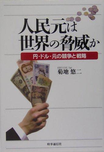 人民元は世界の脅威か―円・ドル・元の競争と戦略