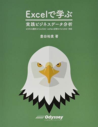 Excel で学ぶ 実践ビジネスデータ分析  ビジネス統計スペシャリスト・エクセル分析スペシャリスト対応