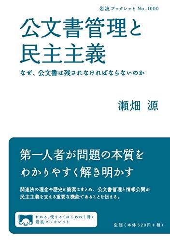公文書管理と民主主義: なぜ,公文書は残されなければならないのか (岩波ブックレット)