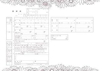 【令和対応】役所に提出できるデザイン婚姻届 Natural Flower(white)