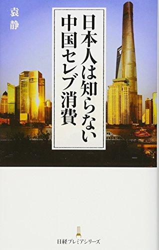 日本人は知らない中国セレブ消費 日経プレミアシリーズ