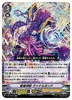 ヴァンガード V(12) 破壊神獣 ヴァナルガンド(RR)(VBT12/024)