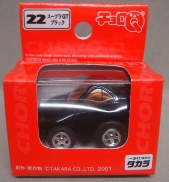 Choro-Q No. 22 Supra GT Black Mini Car Vehicle by Choro-Q