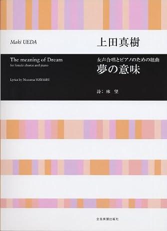 女声合唱とピアノのための組曲 夢の意味 上田真樹