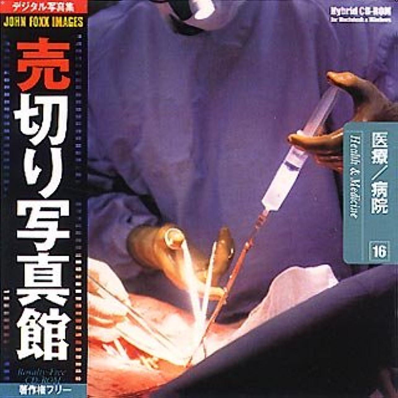 リダクター貝殻こっそり売切り写真館 JFIシリーズ 16 医療/病院