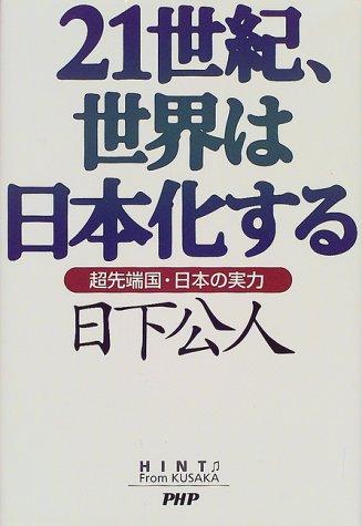 21世紀、世界は日本化する―超先端国・日本の実力 (Hint from Kusaka)の詳細を見る
