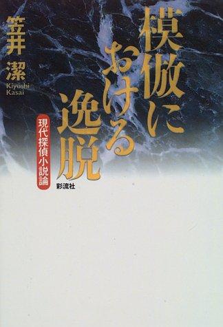 模倣における逸脱: 現代探偵小説論