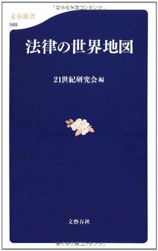 法律の世界地図 (文春新書)