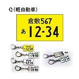 父の日【レギュラー片面】ナンバープレートキーホルダー/35×20mm (Q-軽自動車)