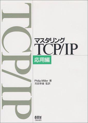 マスタリングTCP/IP 応用編
