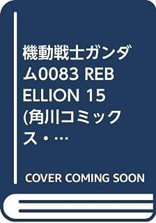 機動戦士ガンダム0083 REBELLION 15 (角川コミックス・エース)
