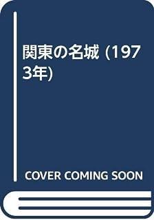 関東の名城 (1973年)