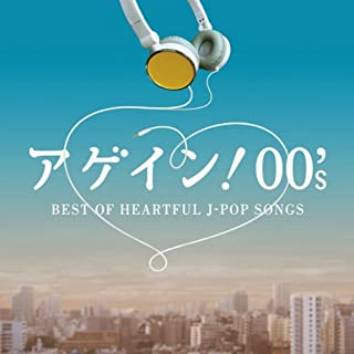 アゲイン! 00's~BEST OF HEARTFUL J-POP SONGS (2枚組ALBUM)