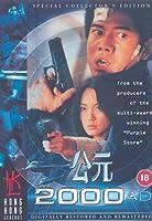 Gong yuan 2000 AD [DVD]
