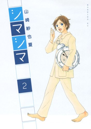 シマシマ(2) (モーニング KC)