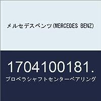 メルセデスベンツ(MERCEDES BENZ) プロペラシャフトセンターベアリング 1704100181.