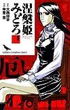 涅槃姫みどろ 5 (少年チャンピオン・コミックス)