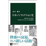 日本ノンフィクション史 ルポルタージュからアカデミック・ジャーナリズムまで (中公新書)