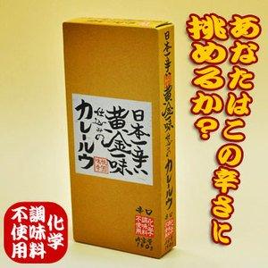 無添加 日本一辛い 黄金一味 仕込みのカレールウ (辛口) 150g (約6皿分)×5個セット (キャニオンスパイス)