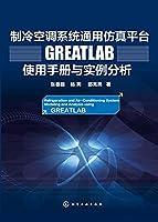 制冷空调系统通用仿真平台GREATLAB使用手册与实例分析