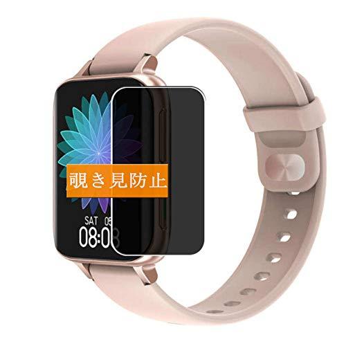 Sukix のぞき見防止フィルム 、 DT No.1 DT93 smart watch スマートウォッチ 向けの 反射防止 フィルム 保護フィルム 液晶保護フィルム(非 ガラスフィルム 強化ガラス ガラス ) のぞき見防止 覗き見防止フィルム